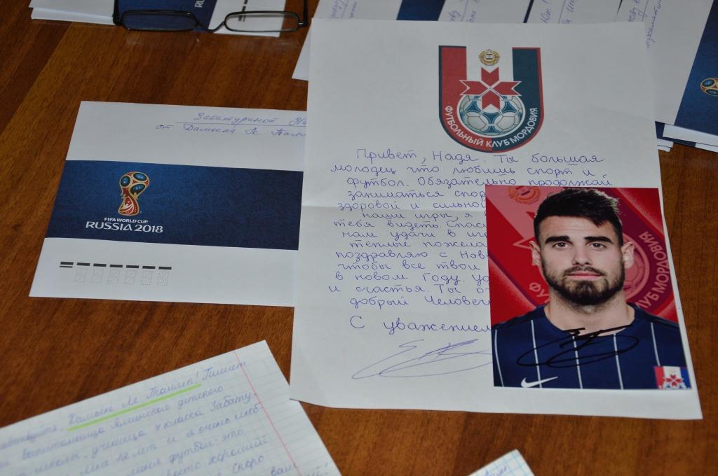 Футболисты «Мордовии» ответили на детские письма