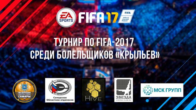 «Крылья Советов» проведут турнир по FIFA 17