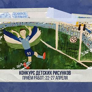 «Крылья Советов» проводят конкурс детских рисунков, посвященных 78-летию клуба