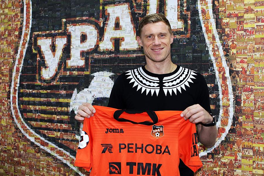 Павел Погребняк стал футболистом «Урала»