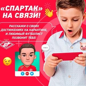 «Спартак» организовал конкурс для школьников