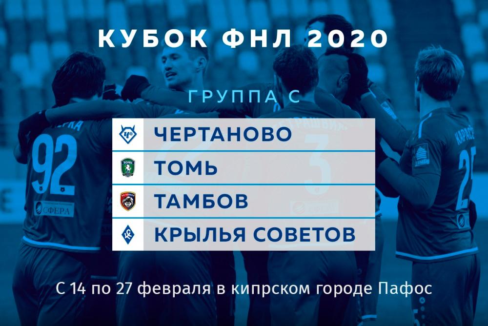 «Тамбов» сразится в Кубке ФНЛ