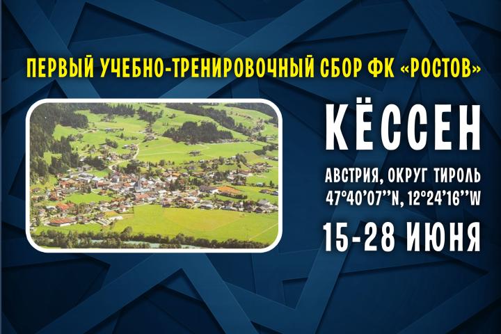 «Ростов» начал сбор в Австрии