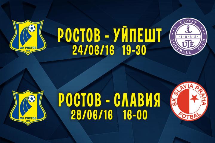 «Ростов» сразится с футболmными клубами «Уйпешт» и «Славия»