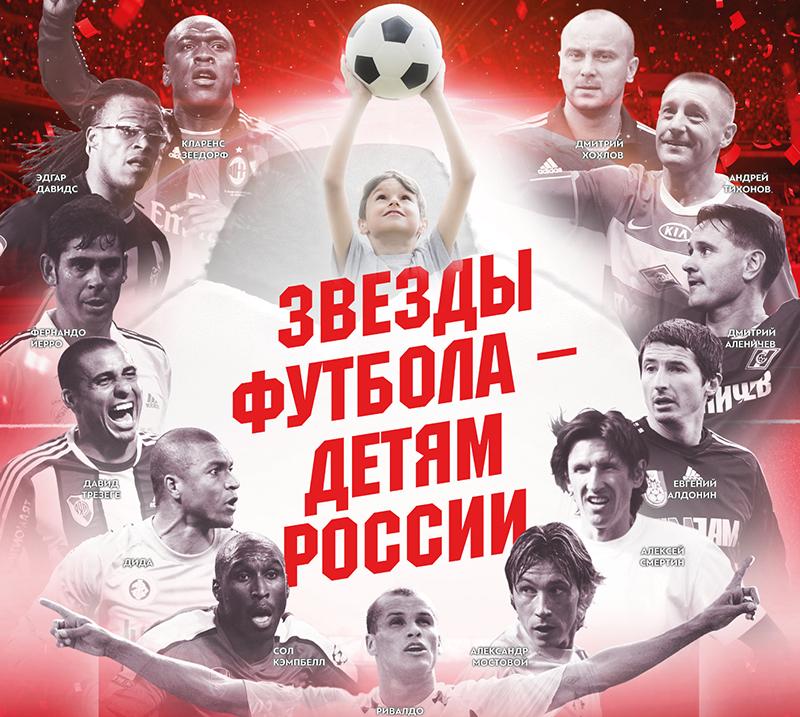 «Сборная мира» проведет благотворительный матч в Москве