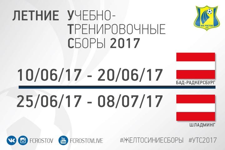 «Ростов» проведет два летних сбора в Австрии