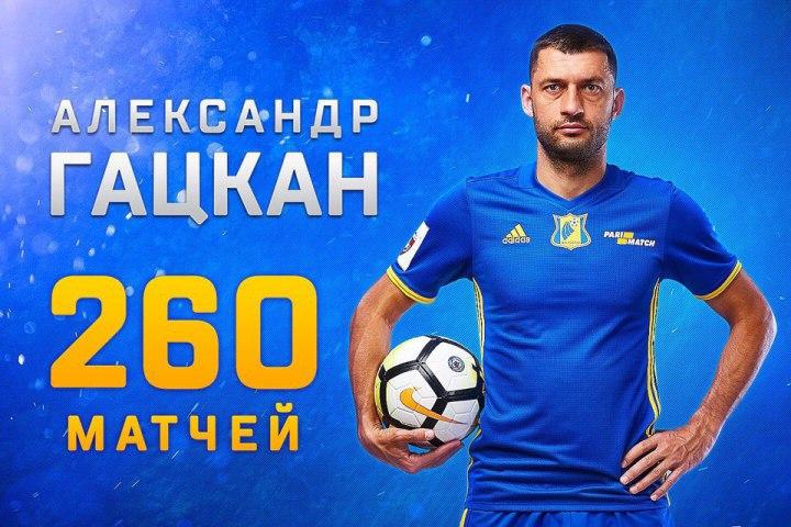 260-й матч Александра Гацкана