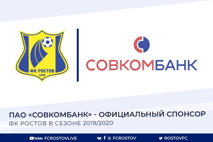 «Ростов» подписал спонсорское соглашение