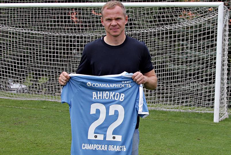 Александр Анюков вернулся в «Крылья Советов»