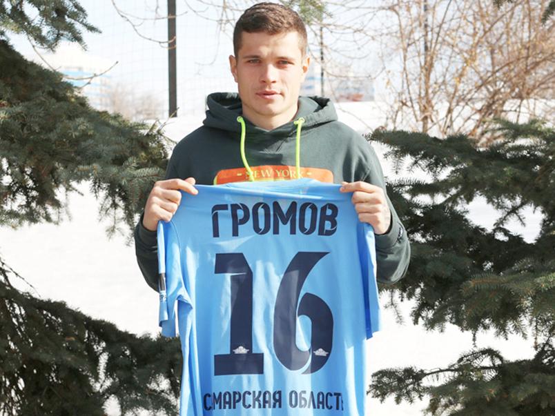 Артем Громов: «В Самаре хорошая команда и отличный коллектив»
