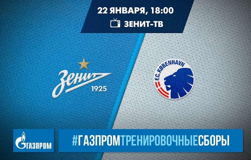 Первый матч «Зенита» в прямом эфире