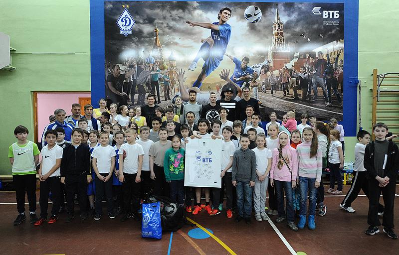 ФК «Динамо» посетил школу № 2097