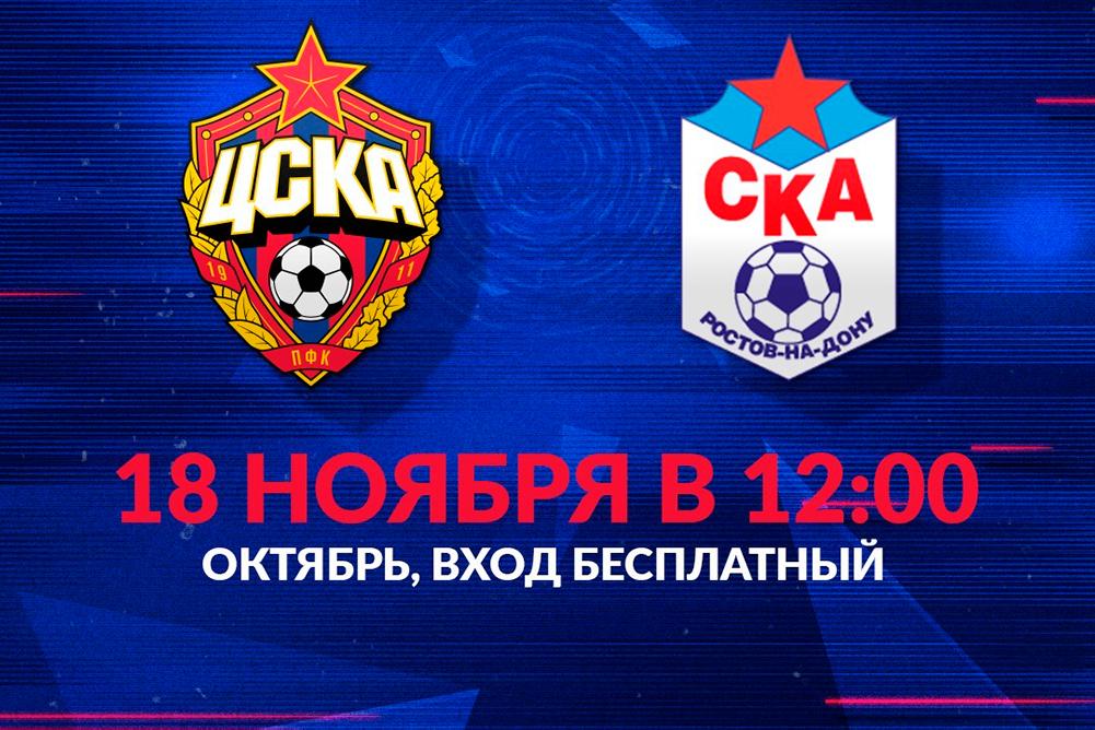 ЦСКА сыграет со СКА