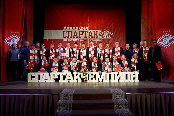 Академия «Спартак» им. Ф. Черенкова - среди лучших в Европе