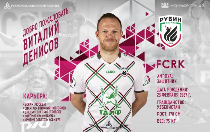 Виталий Денисов стал игроком «Рубина»