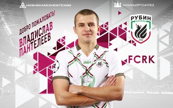 Владислав Пантелеев – в «Рубине»