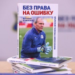 Виталий Кафанов презентовал книгу «Без права на ошибку»