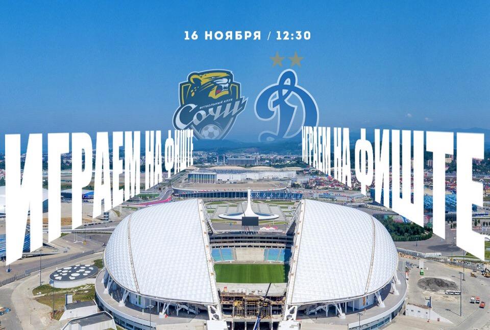 «Сочи» сразится с «Динамо»