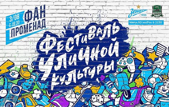 Фан-променад на «Газпром арене»