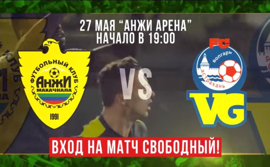 Бесплатный вход на матч «Анжи» - «Волгарь»