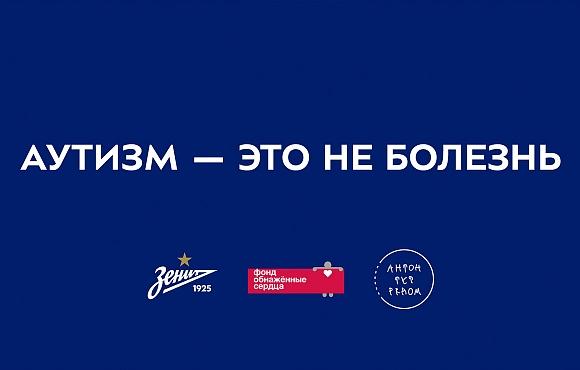 Футбольный клуб «Зенит» присоединяется к программе поддержки людей с аутизмом
