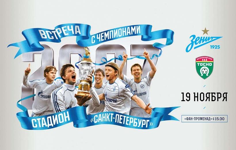 «Чемпионы. 10 лет спустя»: обладатели золотых медалей 2007 года встретятся с болельщиками на стадионе «Санкт-Петербург»