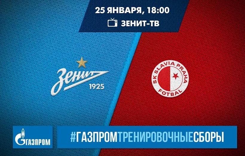 «Матч ТВ» покажет контрольный матч «Зенита»