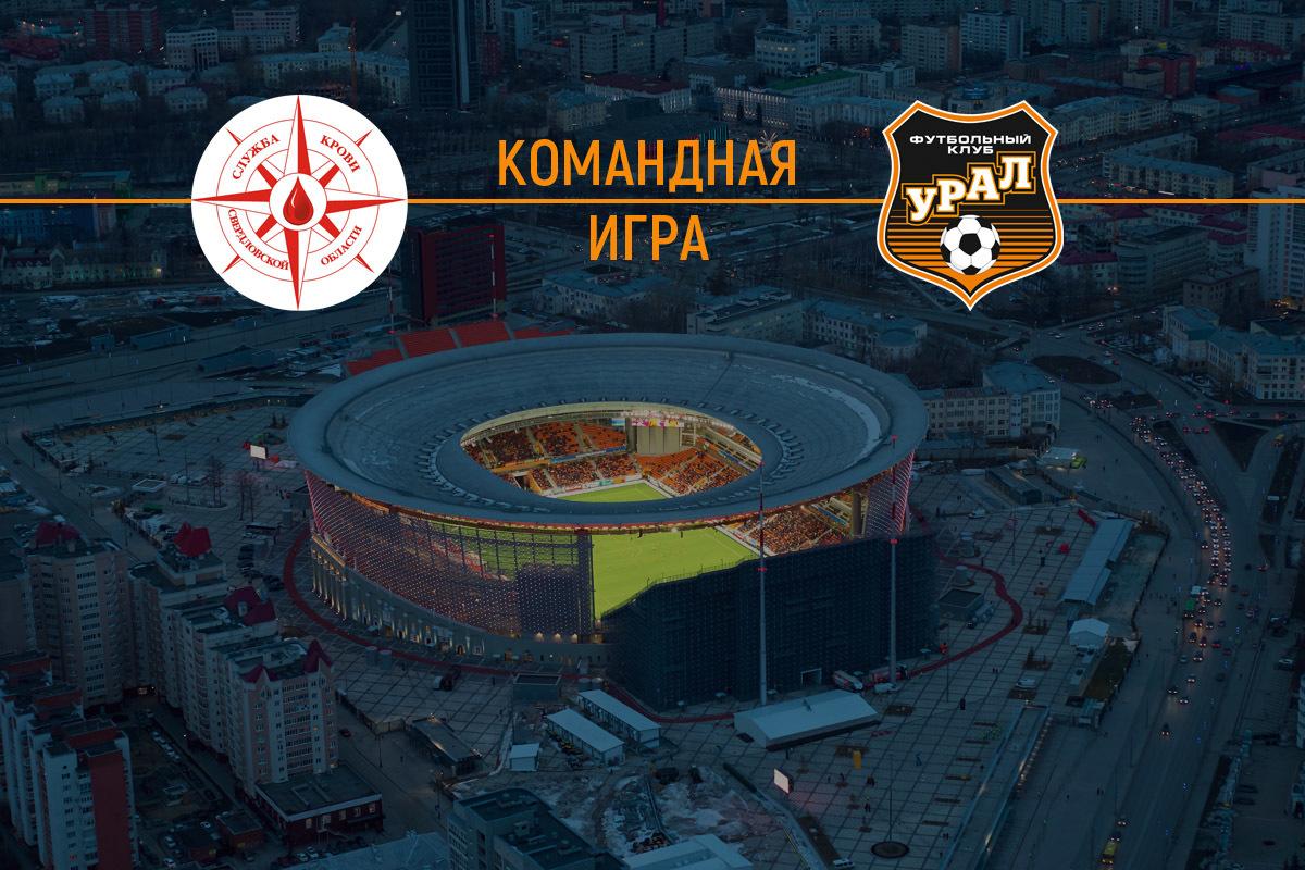 Стань донором и получи билеты на домашний матч «Урала»
