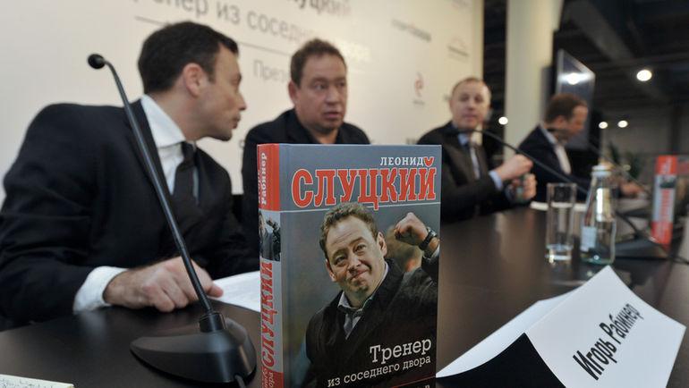 Леонид Слуцкий презентовал биографическую книгу
