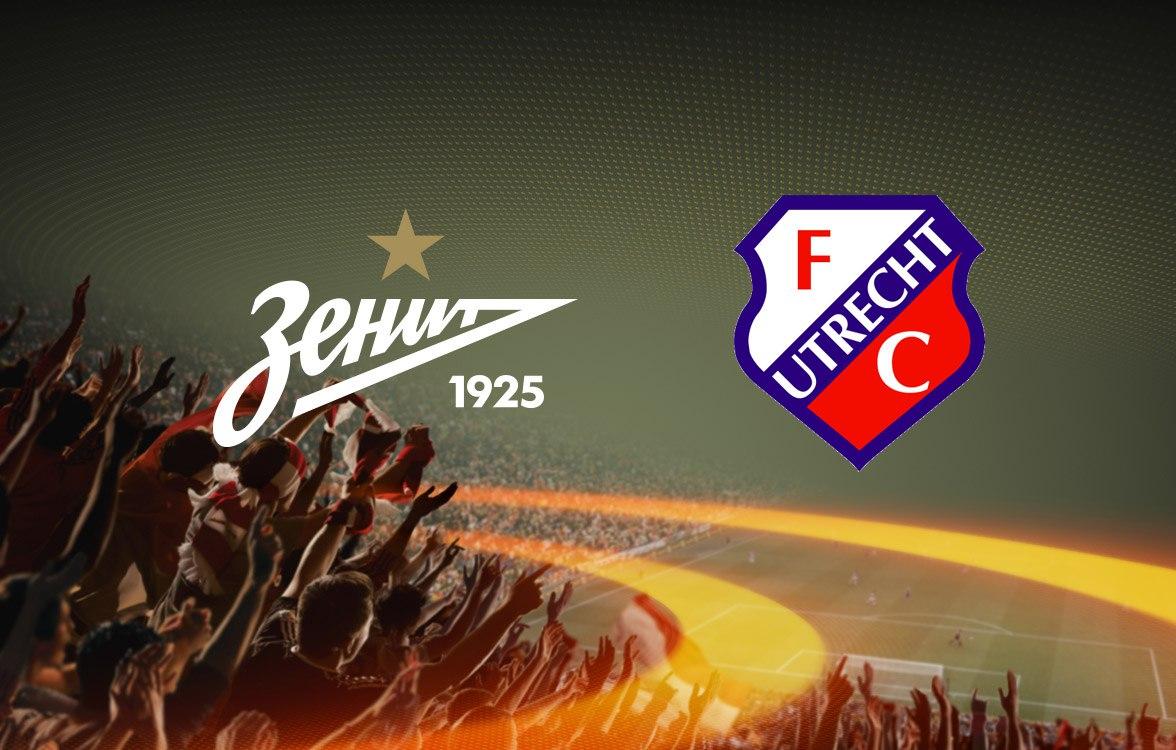 «Зенит» узнал даты матчей в Лиге Европы