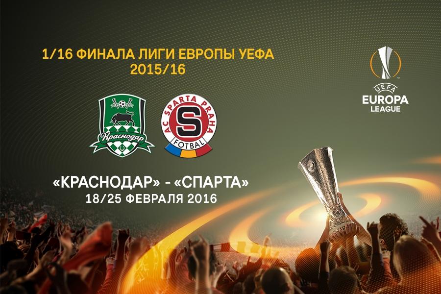 «Спарта» - «Краснодар». Мнение команды.