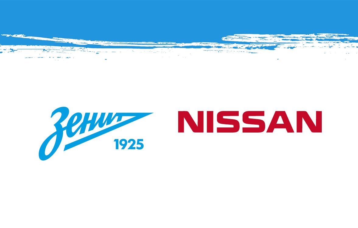 «Зенит» начинает сотрудничество с Nissan