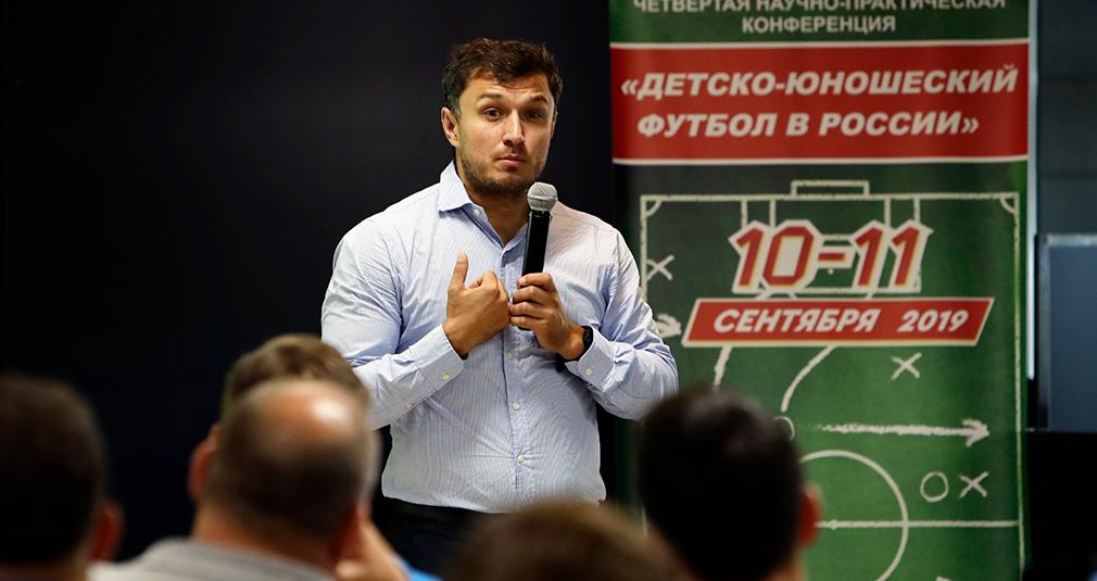 На «РЖД Арене» состоялась конференция по детско-юношескому футболу