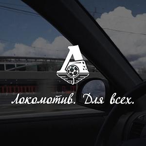 Локомотив поддержал болельщиков преклонного возраста