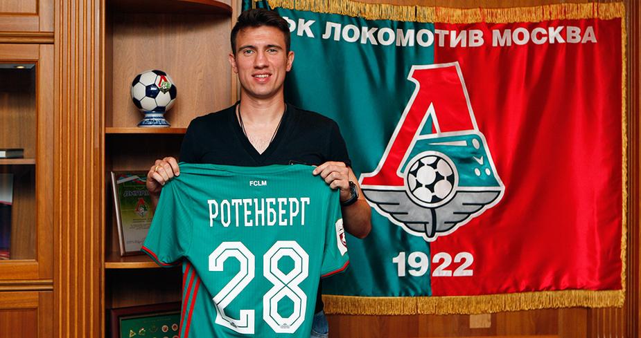 Борис Ротенберг перешел в «Локомотив»