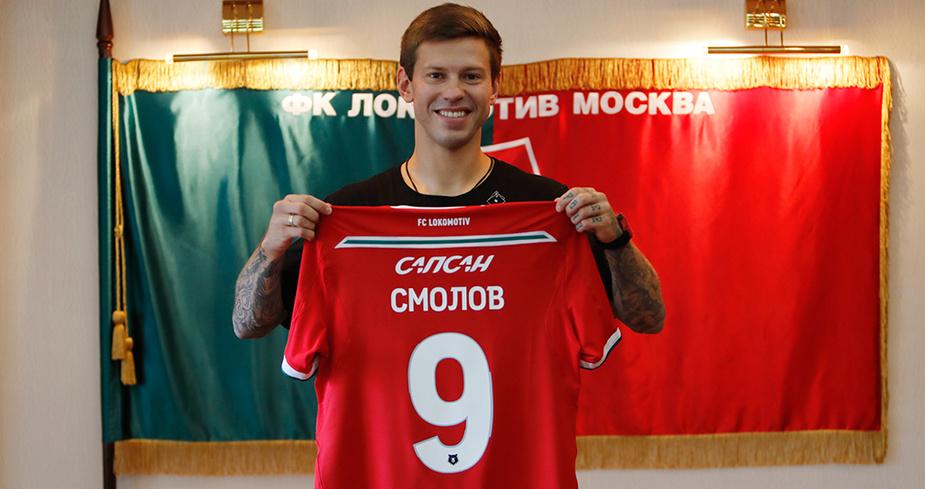 Федор Смолов перешел в «Локомотив»