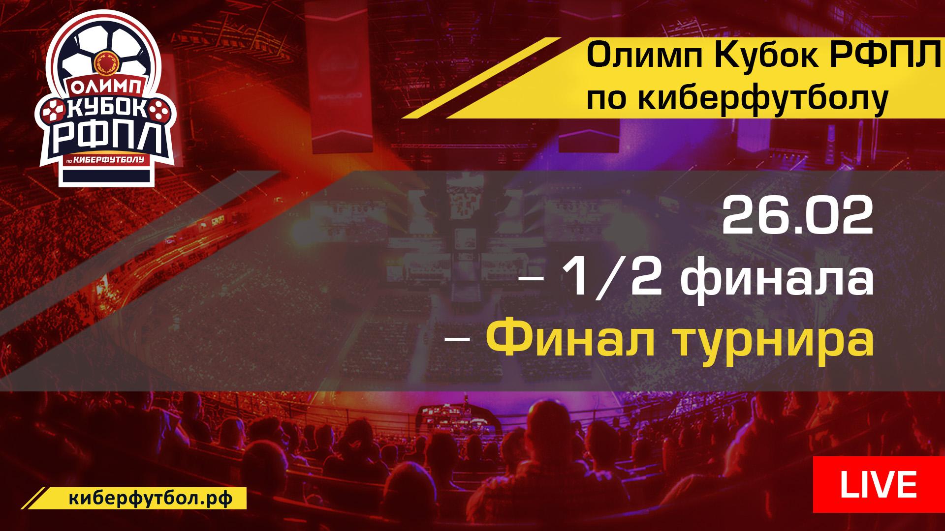 Онлайн трансляция 1/2 и финала «ОЛИМП Кубка РФПЛ по киберфутболу».