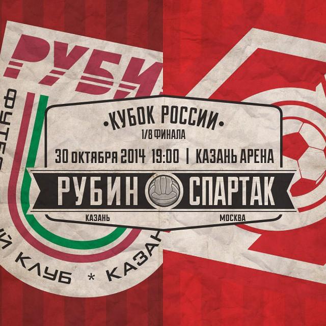 РФПЛ выражает благодарность МВД по Республике Татарстан!