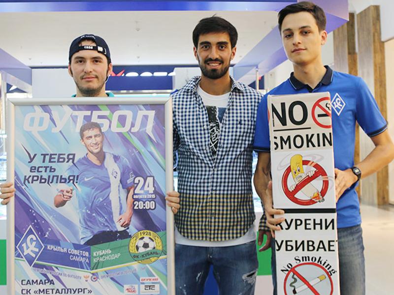 В Самаре отказались от сигарет ради футбола