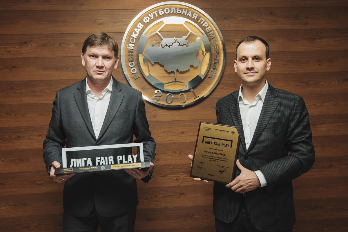 «СКА-Хабаровск» впервые стал обладателем премии «Лига Fair Play»