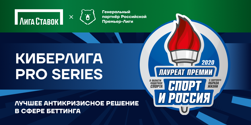 БК «Лига Ставок» получила премию «Спорт и Россия—2020» за КиберЛигу Pro Series
