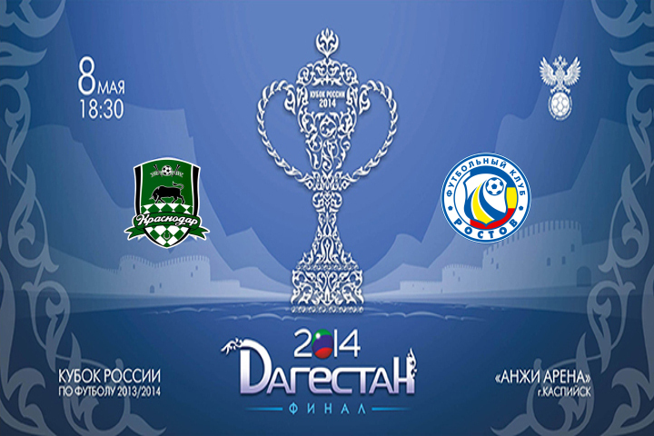 8 мая финал Кубка России