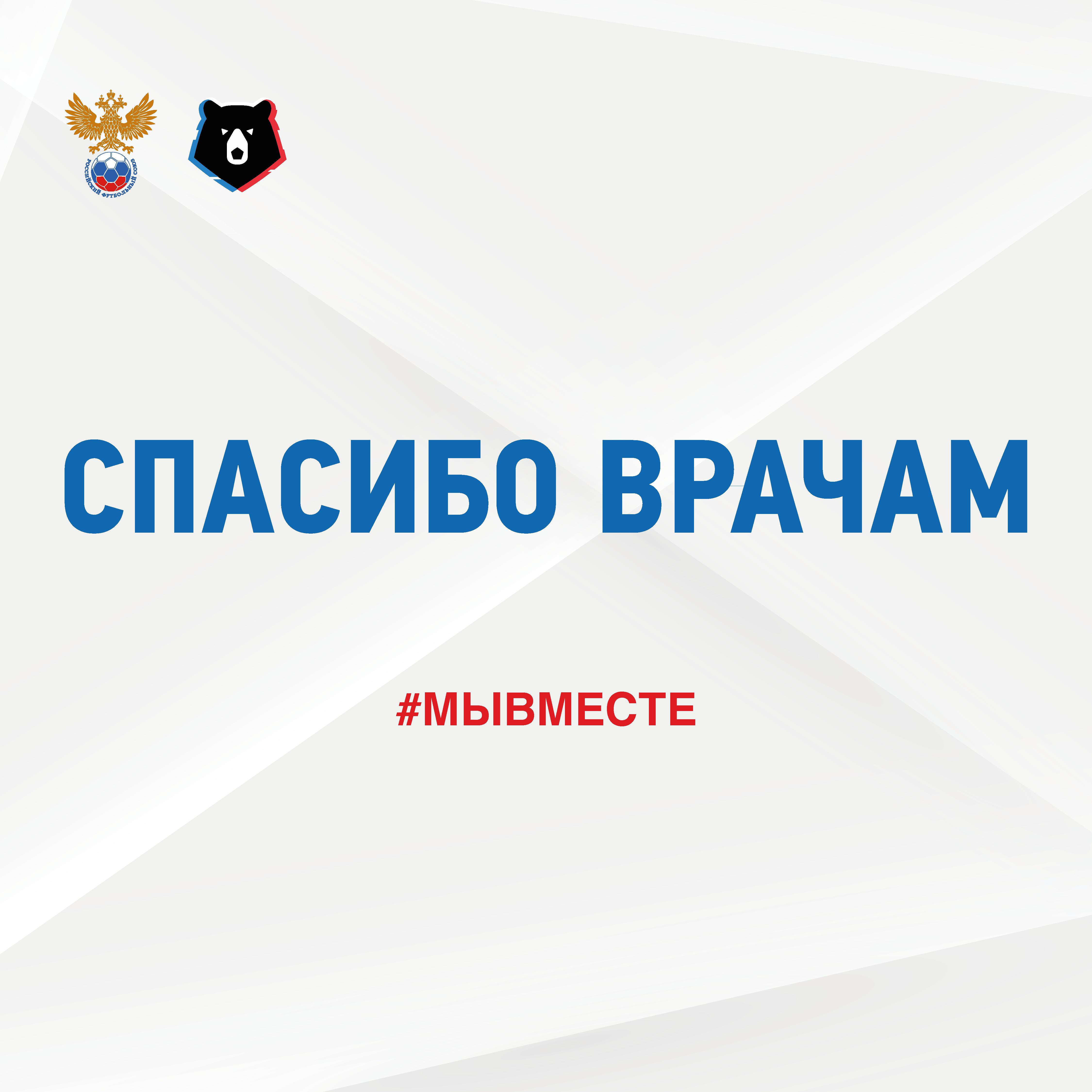 23-й тур Тинькофф РПЛ будет посвящён врачам