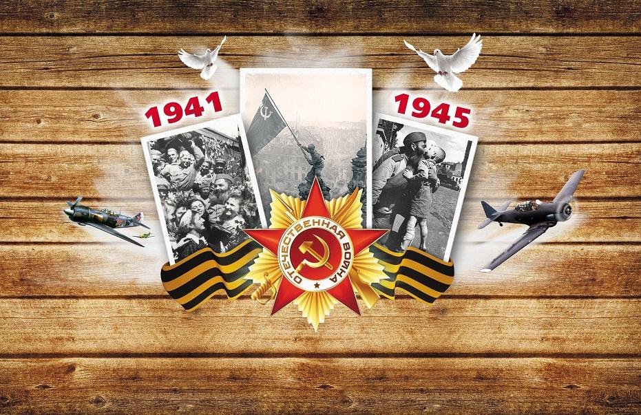 Поздравляем с 70-летием Победы!