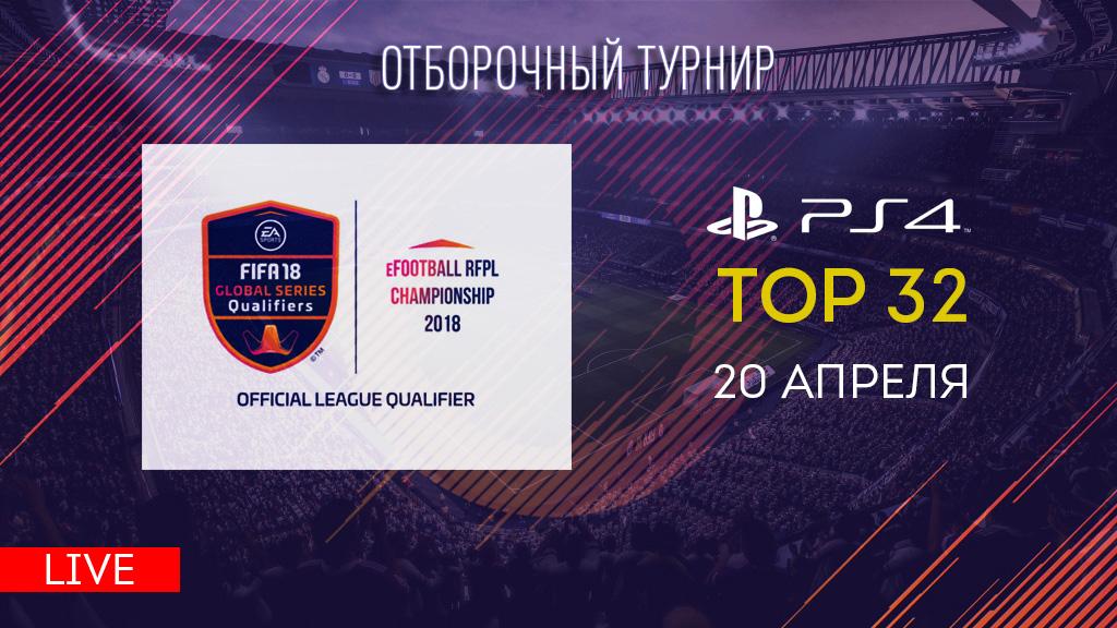 Чемпионат РФПЛ по киберфутболу - стадия ТОП-32 PS4