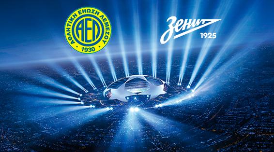 «Зенит» начинает борьбу за групповой турнир Лиги чемпионов