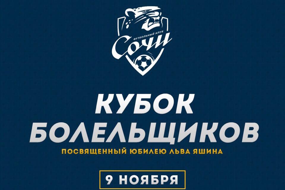 «Сочи» проведет Кубок болельщиков посвященный Л. И. Яшину