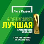 «Арсеналу» вручена премия «Лига Fair Play»