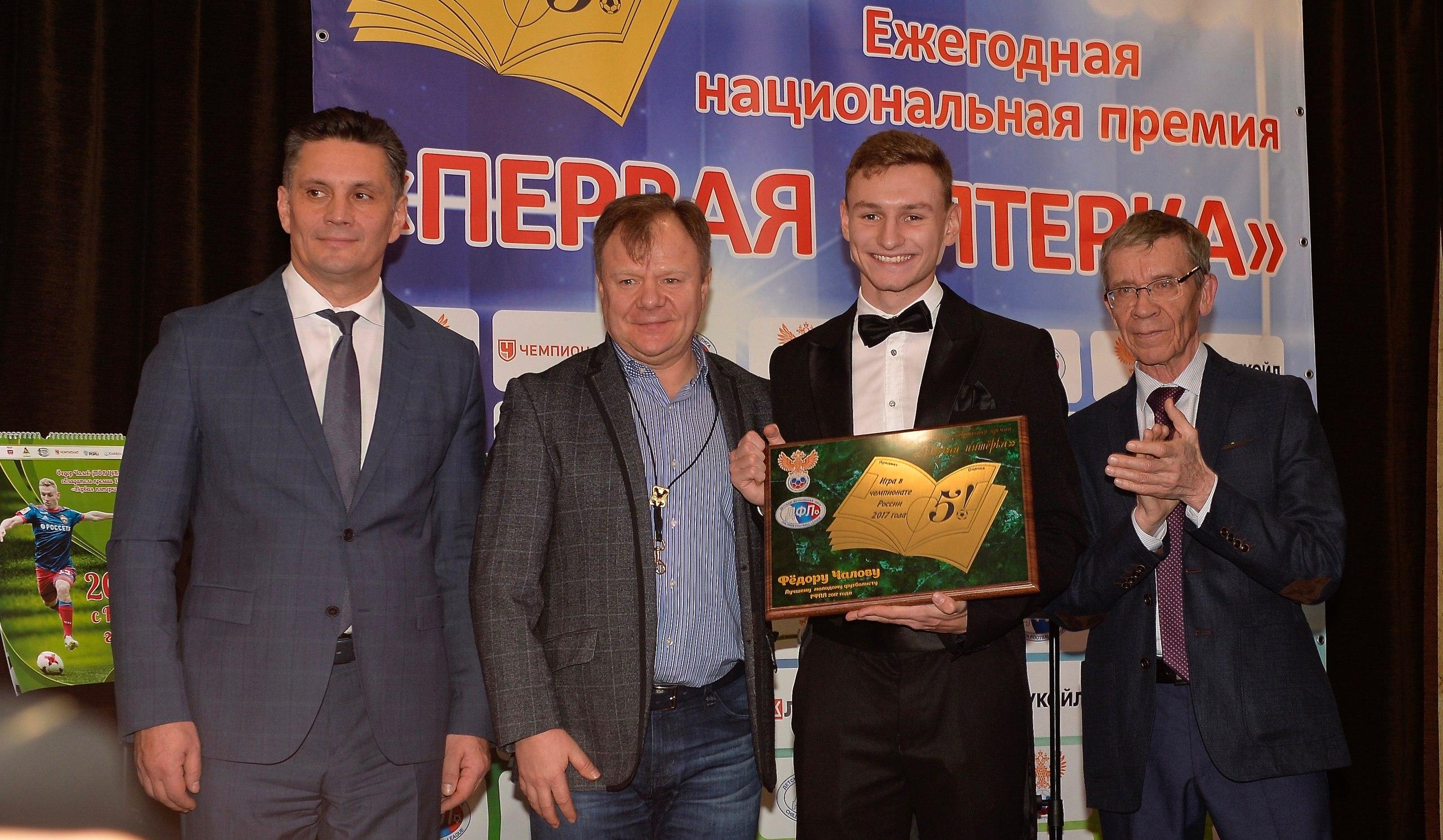 Федор Чалов – лауреат премии «Первая пятерка – 2017»