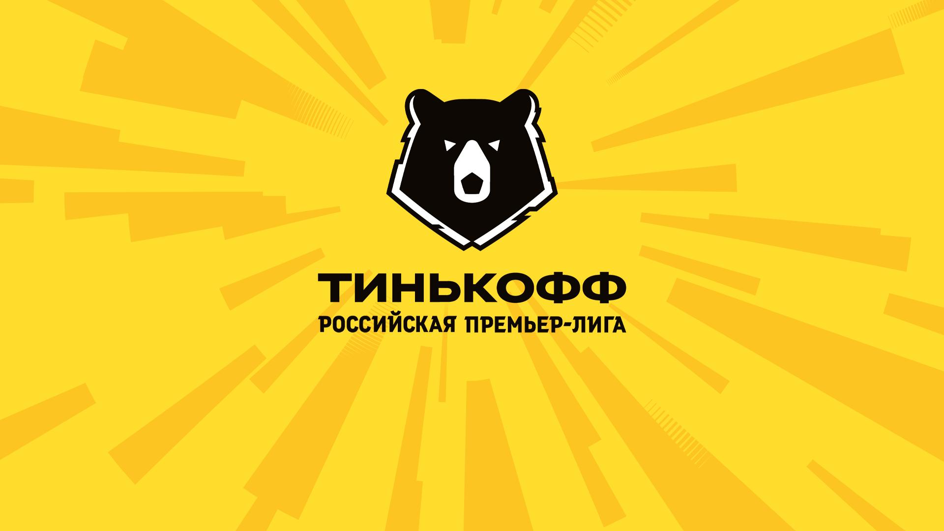 Тинькофф — титульный партнёр Российской Премьер-Лиги